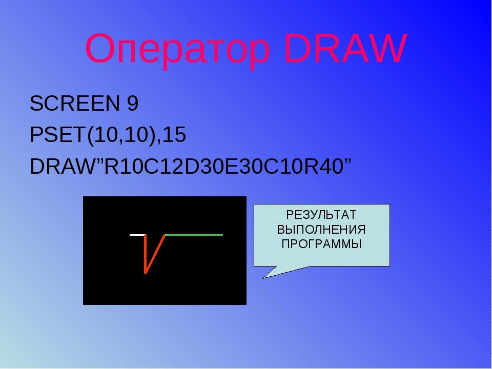 "Оператор DRAW SCREEN 9 PSET(10,10),15 DRAW""R10C12D30E30C10R40"" РЕЗУЛЬТАТ ВЫПО..."
