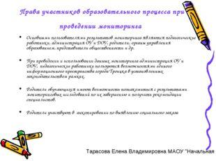 Права участников образовательного процесса при проведении мониторинга Основны