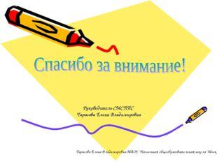 Руководитель СМСППС Тарасова Елена Владимировна Тарасова Елена Владимировна М