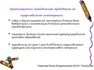 Организационно-методические требования по осуществлению мониторинга: набор и