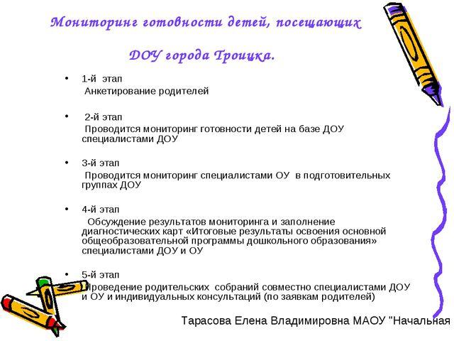 Мониторинг готовности детей, посещающих ДОУ города Троицка. 1-й этап Анкетиро...