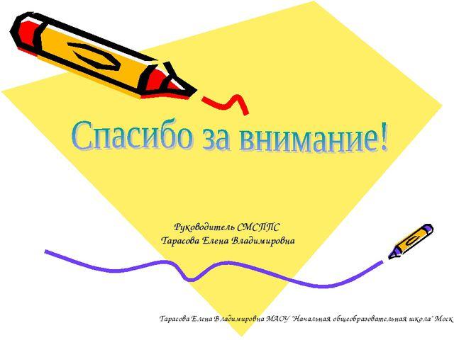 Руководитель СМСППС Тарасова Елена Владимировна Тарасова Елена Владимировна М...