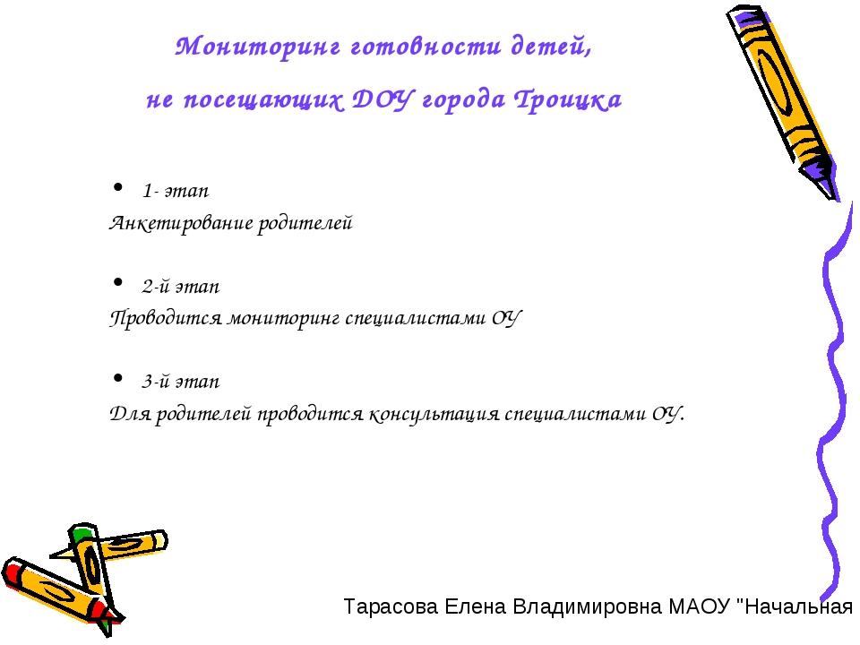 Мониторинг готовности детей, не посещающих ДОУ города Троицка 1- этап Анкетир...