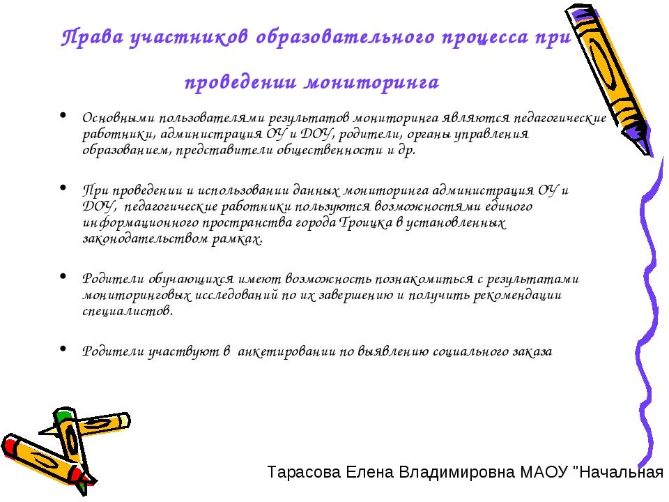Права участников образовательного процесса при проведении мониторинга Основны...