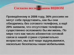 Согласно исследованию ВЦИОМ Проведённому в 2008 году, 36% россиян не могут се