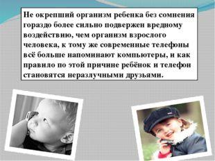 Не окрепший организм ребенка без сомнения гораздо более сильно подвержен вред