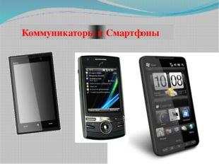 Коммуникаторы и Смартфоны