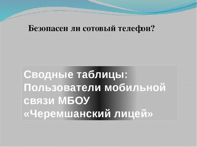 Сводные таблицы: Пользователи мобильной связи МБОУ «Черемшанский лицей» Безоп...
