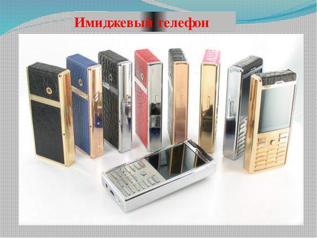 Имиджевый телефон