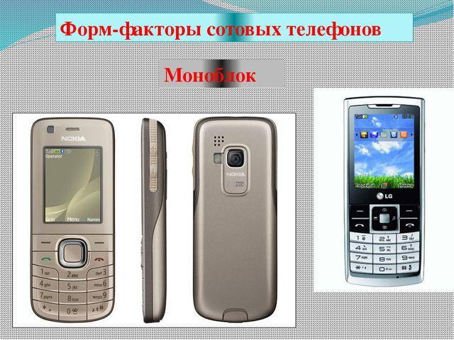 Форм-факторы сотовых телефонов Моноблок
