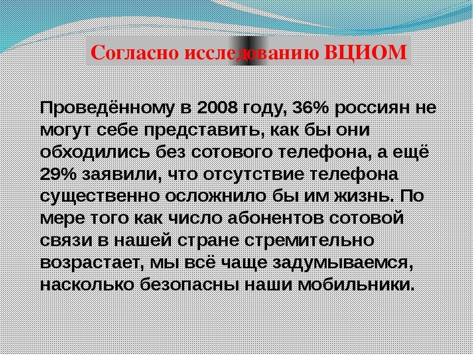 Согласно исследованию ВЦИОМ Проведённому в 2008 году, 36% россиян не могут се...