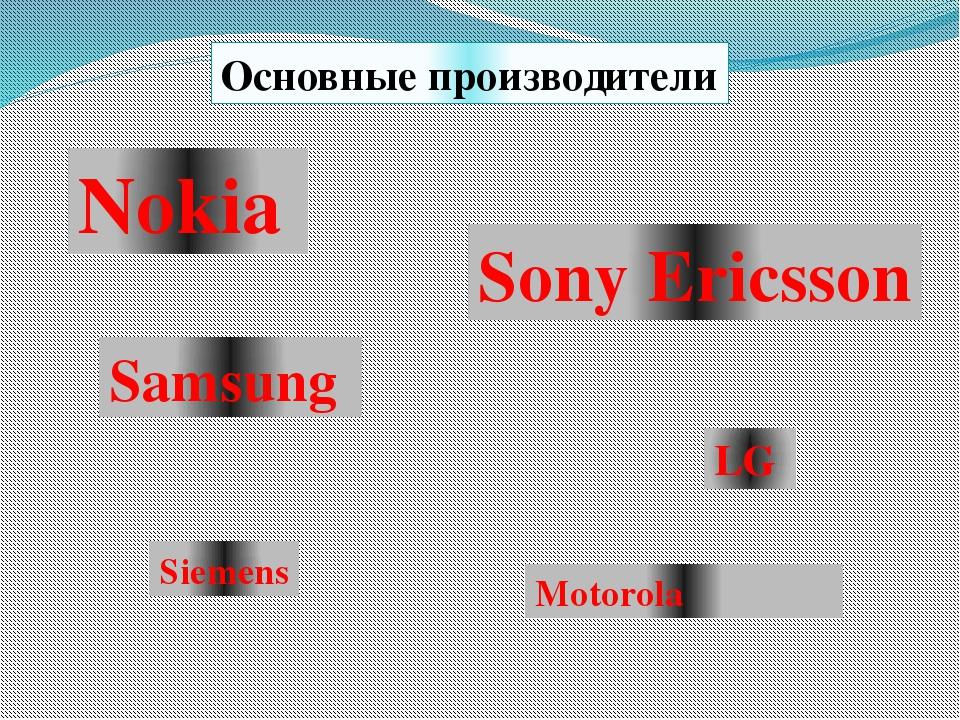 Основные производители Motorola Nokia LG Sony Ericsson Samsung Siemens