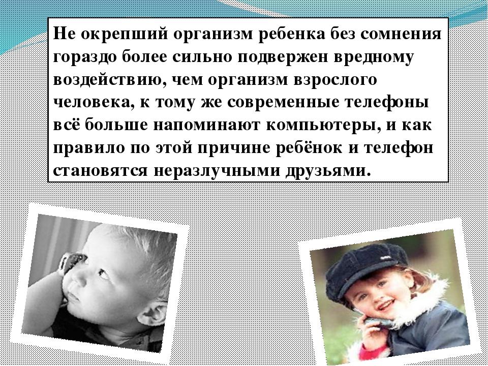 Не окрепший организм ребенка без сомнения гораздо более сильно подвержен вред...