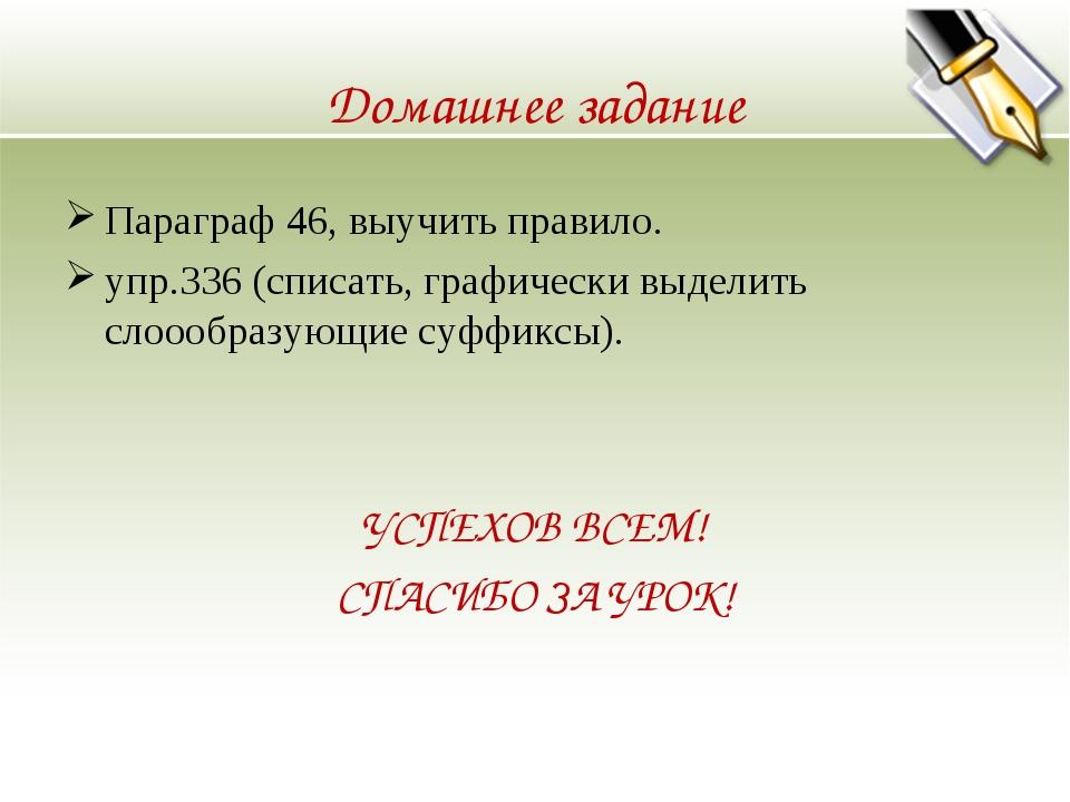 Домашнее задание Параграф 46, выучить правило. упр.336 (списать, графически в...
