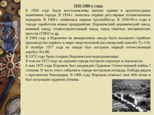 1950-1980-е годы К 1950 году были восстановлены многие здания и архитектурные