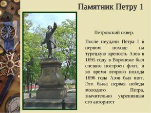 Петровский сквер. После неудачи Петра I в первом походе на турецкую крепость