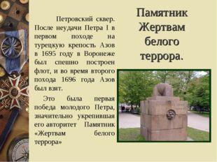 Памятник Жертвам белого террора. Петровский сквер. После неудачи Петра I в пе
