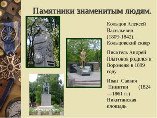Памятники знаменитым людям. Кольцов Алексей Васильевич (1809-1842). Кольцовск