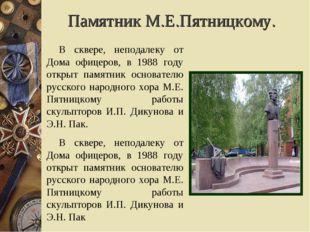 Памятник М.Е.Пятницкому. В сквере, неподалеку от Дома офицеров, в 1988 году о