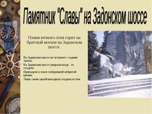 Пламя вечного огня горит на братской могиле на Задонском шоссе. На Задонском