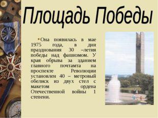 Она появилась в мае 1975 года, в дни празднования 30 –летия победы над фашизм