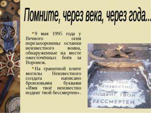 9 мая 1995 года у Вечного огня перезахоронены останки неизвестного воина, обн