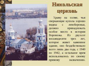Никольская церковь Храму на холме, чьи сверкающие купола хорошо видны с левоб