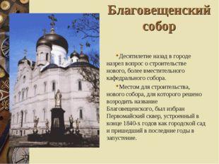 Благовещенский собор Десятилетие назад в городе назрел вопрос о строительстве