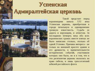 Успенская Адмиралтейская церковь Такой предстает перед воронежцами начала XX