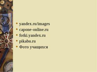 yandex.ru/images capone-online.ru fotki.yandex.ru pikabu.ru Фото учащихся