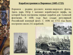 Кораблестроение в Воронеже (1605-1725) Воронеж - родина русского военно-морск