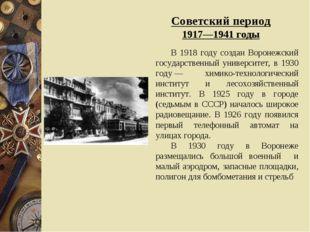 Советский период 1917—1941 годы В 1918 году создан Воронежский государственны