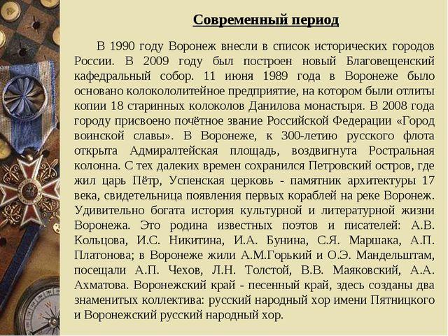 Современный период В 1990 году Воронеж внесли в список исторических городов Р...