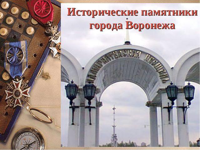 Исторические памятники города Воронежа