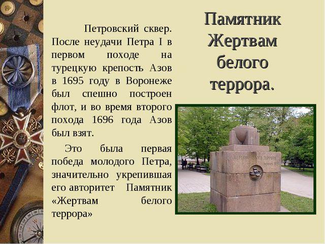 Памятник Жертвам белого террора. Петровский сквер. После неудачи Петра I в пе...