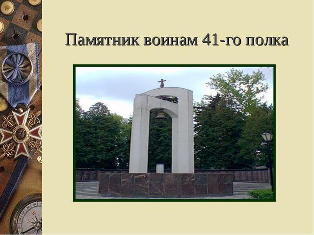 Памятник воинам 41-го полка