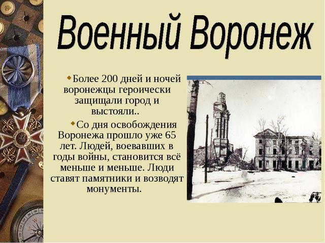 Более 200 дней и ночей воронежцы героически защищали город и выстояли.. Со дн...