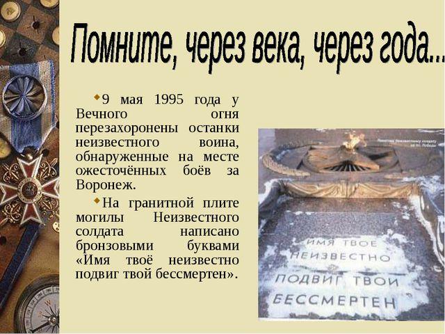 9 мая 1995 года у Вечного огня перезахоронены останки неизвестного воина, обн...