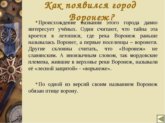 Как появился город Воронеж? Происхождение названия этого города давно интерес...