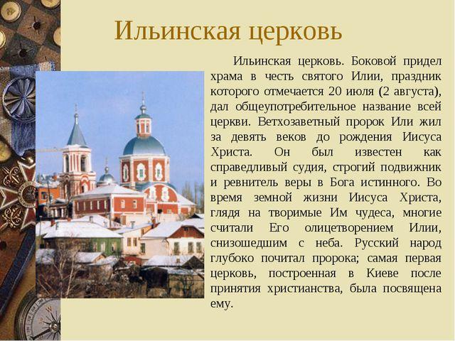 Ильинская церковь Ильинская церковь. Боковой придел храма в честь святого Или...