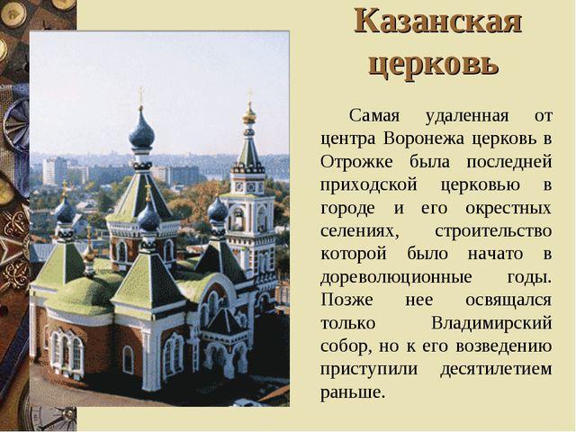 Казанская церковь Самая удаленная от центра Воронежа церковь в Отрожке была п...