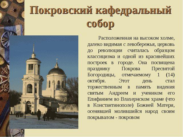 Покровский кафедральный собор Расположенная на высоком холме, далеко видимая...
