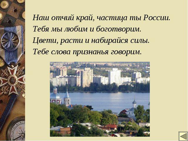 Наш отчий край, частица ты России. Тебя мы любим и боготворим. Цвети, расти и...
