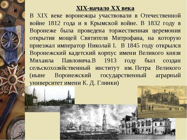 ХIХ-начало ХХ века В XIX веке воронежцы участвовали в Отечественной войне 181...