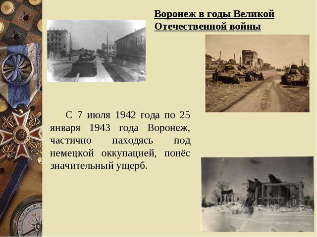 Воронеж в годы Великой Отечественной войны С 7 июля 1942 года по 25 января 19...