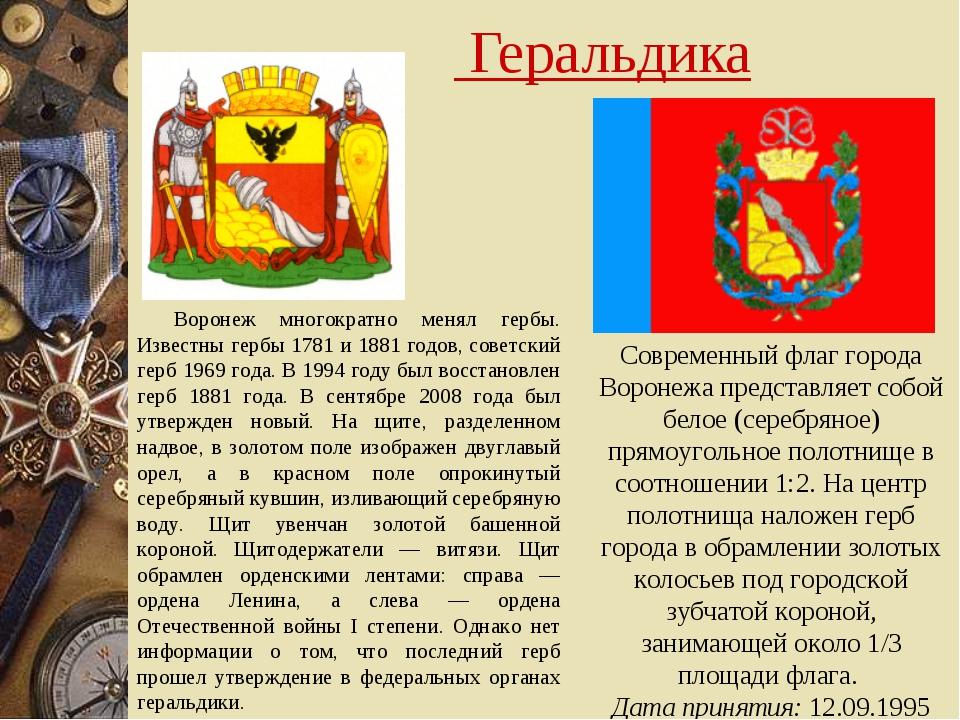 Геральдика Современный флаг города Воронежа представляет собой белое (серебр...