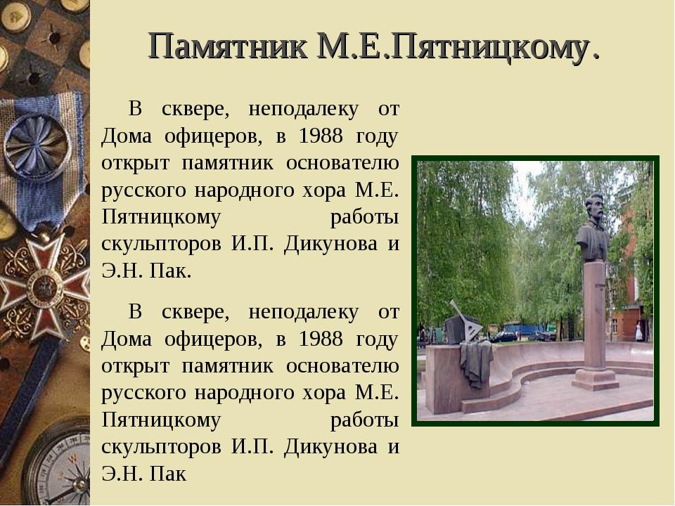 Памятник М.Е.Пятницкому. В сквере, неподалеку от Дома офицеров, в 1988 году о...
