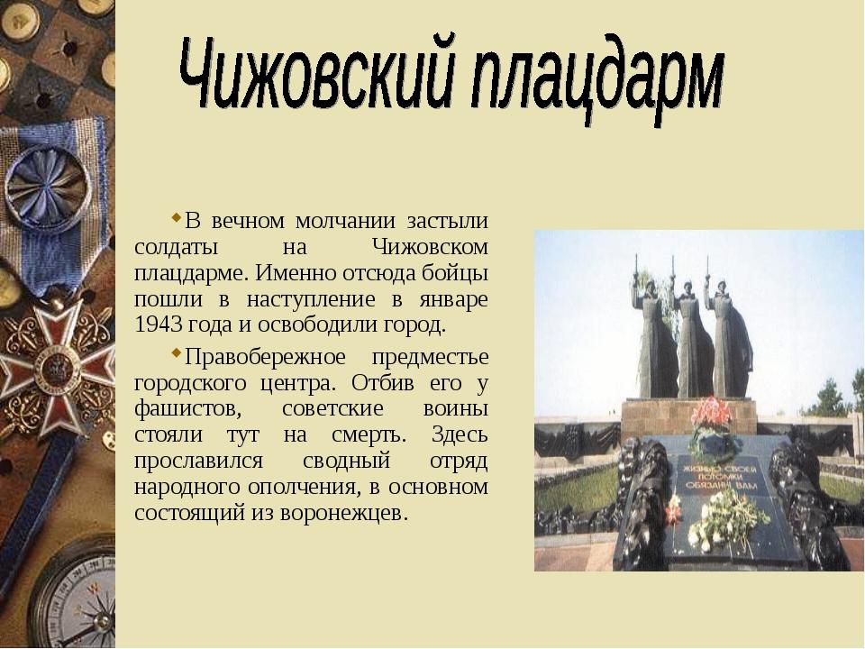 В вечном молчании застыли солдаты на Чижовском плацдарме. Именно отсюда бойцы...