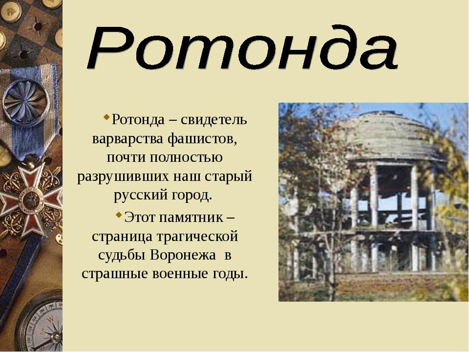 Ротонда – свидетель варварства фашистов, почти полностью разрушивших наш стар...