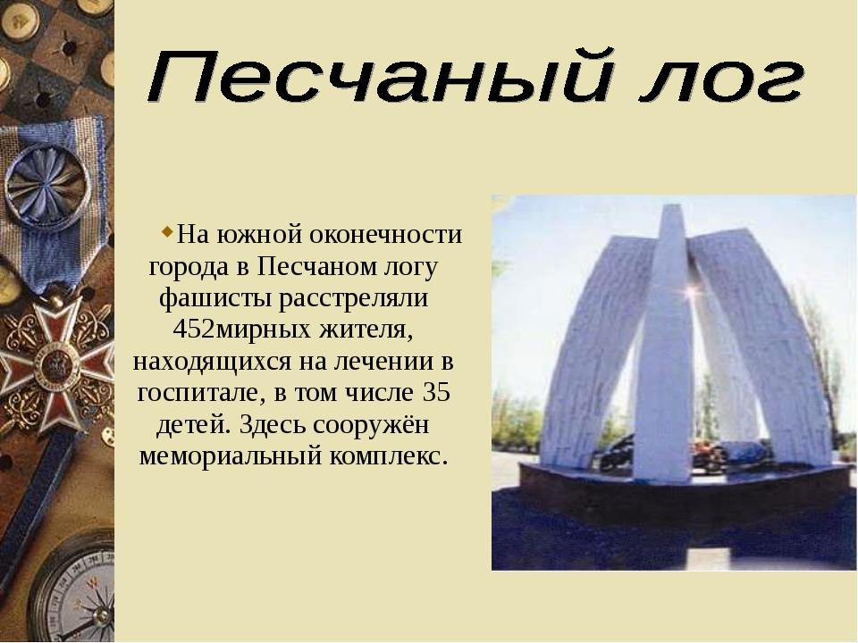 На южной оконечности города в Песчаном логу фашисты расстреляли 452мирных жит...